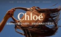 Chloé新CEO来自 Margiela