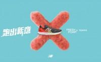 New Balance 推出全新 Fresh Foam X Tempo 跑鞋