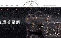英国剑桥包品牌获香港私募基金 Cassia 投资