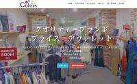 """日本""""清库存""""专业公司 Colors如何让过剩服装不被剪碎烧掉?"""