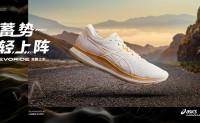 ASICS 推出全新 EVORIDE 鞋款