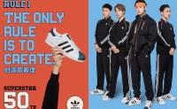 adidas Originals 带来 2020 春夏系列 Superstar