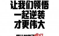 NIKE 带来疫情期间中文海报