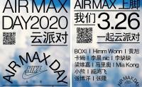 NIKE 将举行 Air Max Day 2020 云派对