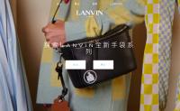 复星旗下法国奢侈品牌 Lanvin CEO离职
