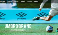 香港乔丹投资有限公司收购运动品牌 Umbro 中国地区业务