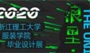 2020浙江理工大学服装学院毕业设计展开幕