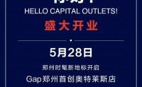 河南首家 GAP 在郑州首创奥特莱斯开业
