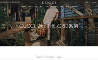 Gucci 推出环保系列 Gucci Off The Grid