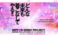 日本时装设计大师山本宽斋后半生追求的事业:Nippon Genki