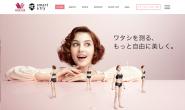 70多年历史的日本内衣巨头华歌尔如何实现数字化转型?