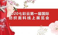 2020七彩云第一届国际纺织面料线上展览会火爆来袭