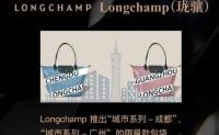 品牌 Longchamp推出城市系列