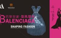 """中国丝绸博物馆正在举行""""巴黎世家:型风塑尚""""展"""