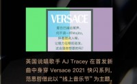 Versace以直播的形式呈现2021 快闪系列