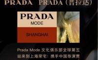 Prada举办的 Prada Mode 文化俱乐部