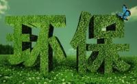 世界各国10年前共同定下20项环保目标无一完成
