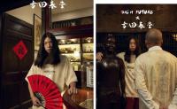 设计师品牌 DASH FUTURE与方回春堂国药馆推出联名系列