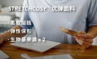 赛得利与杜邦合作推出 StretchCosy 优弹环保面料