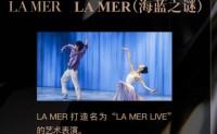 "品牌 LA MER打造名为""LA MER LIVE""的艺术表演"
