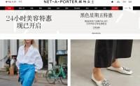 Net-A-Porter裁撤高管