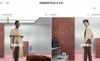 阿里巴巴和历峰集团向奢侈品电商 Farfetch 投资11亿美元