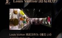 武汉作为《看见LV》全球巡回展览的第一站