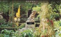 """Gucci 将通过自己的""""线上时装影展""""发布最新系列"""