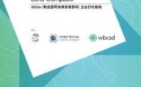 联合国的可持续发展目标(SDGs)组织一场虚拟展览活动