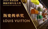 路易威登将武汉作为《看见LV》巡回展览的第一站