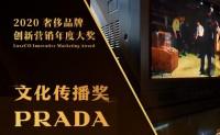 Prada举办的 Prada Mode 文化俱乐部—全球第五站