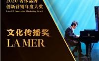 """LA MER打造名为""""LA MER LIVE""""的艺术表演"""
