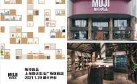 MUJI 将在上海开出两家新店