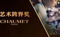 张艺兴专为 CHAUMET创作纯音乐《Dream of Christmas圣诞之梦》