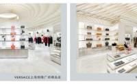 品牌 Versace分别在上海澳门开设精品店
