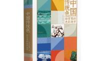 《中国传统色:故宫里的色彩美学》