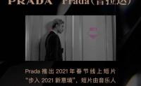 """品牌 Prada(推出 2021 年春节线上短片 """"步入 2021 新意境"""""""