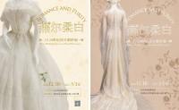 """杭州""""19 – 20 世纪西方婚纱展"""""""