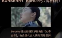 品牌 Burberry 推出新禧贺岁微电影《心春由你》
