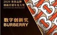"""Burberry联合音乐人马伯骞""""微软小冰"""""""