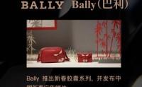 品牌 Bally推出新春胶囊系列