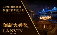 Lanvin在上海豫园举办2021春夏系列发布会