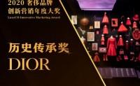 """迪奥在上海龙美术馆西岸馆举行品牌回顾展"""""""