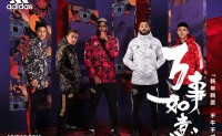 adidas 和 5 家足球俱乐部带来新春服饰系列