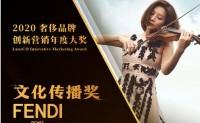Fendi在上海外滩举办文艺复兴——寰宇精神音乐会