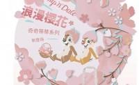 迪士尼商店带来樱花奇奇蒂蒂系列