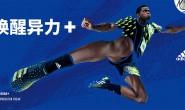 adidas 发布 Predator Freak 足球鞋