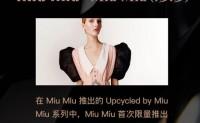 品牌 Miu Miu(缪缪)推出的 Upcycled by Miu Miu 系列