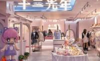 泛二次元少女生活方式集合店十二光年获战略投资