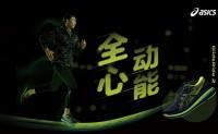 ASICS 推出 GLIDERIDE 2 和 LUMINOUS 2.0 夜光系列服饰